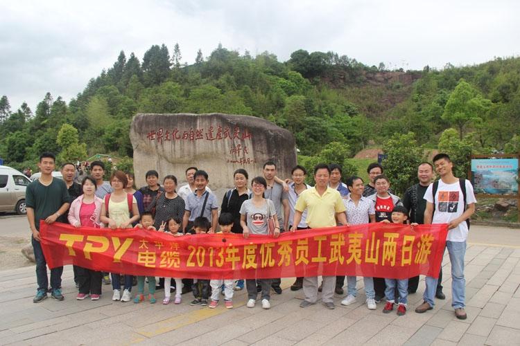 2013年度优秀员工武夷山两日游