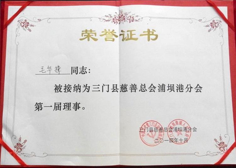 毛华撑同志当选为三门县慈善总会理事、浦坝港慈善分会一届副会长