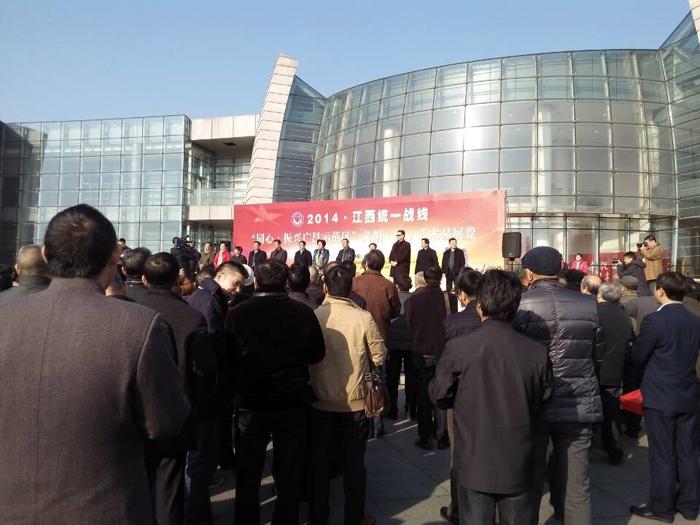 """2014万博app手机版max登录统一战线""""同心·振兴广昌""""艺术品展览开幕式"""