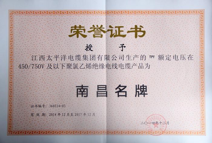 """TPY万博体育app手机版下载被授予""""南昌产品"""""""