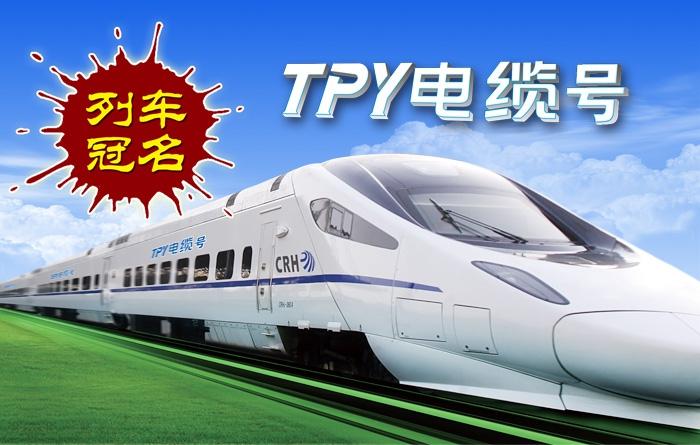 TPY号列车顺利启程 —万博app手机版max登录太平洋万博体育app手机版下载集团列车冠名新动态