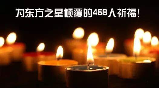 为逝者默哀,为生者祈福!