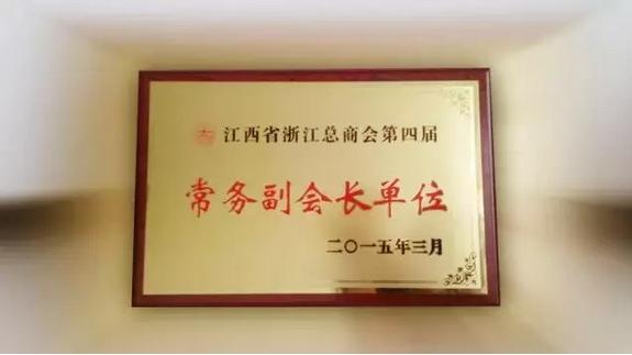 集团总裁毛华撑先生当选为万博app手机版max登录省浙江总商会第四届常务副会长