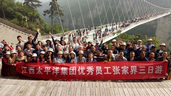 激情飞扬 魅力之旅 ——公司党员、2017年度优秀员工张家界3日游活动