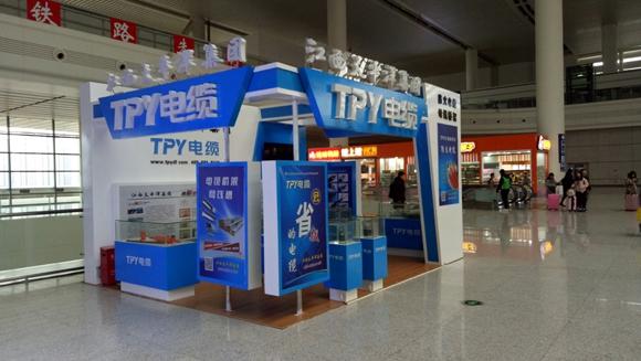 新起点 新征程——江西太平洋集团品牌宣传开启高铁新模式