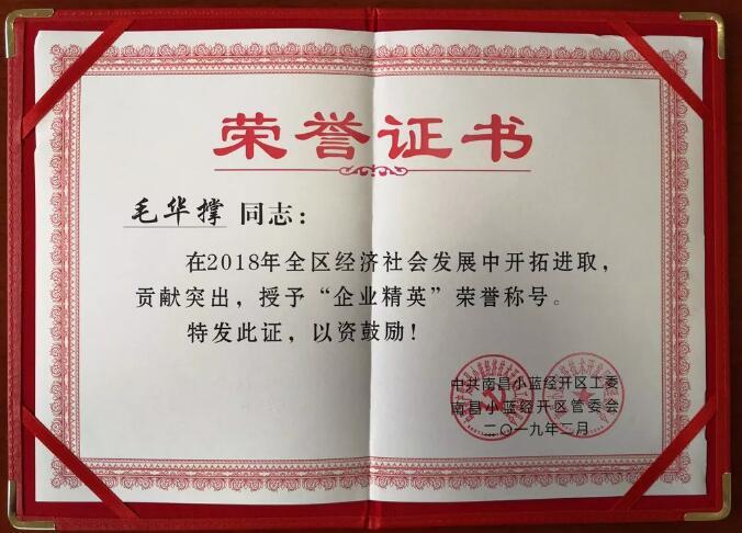 热烈祝贺集团公司被认定为2018年度江西省瞪羚企业