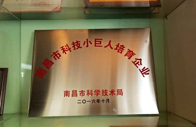 """公司被认定为首批""""南昌市科技小巨人培育企业"""""""
