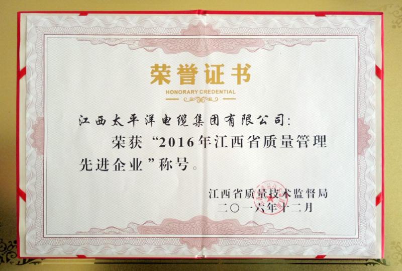 """公司被评为""""2016年江西省质量管理先进企业"""""""