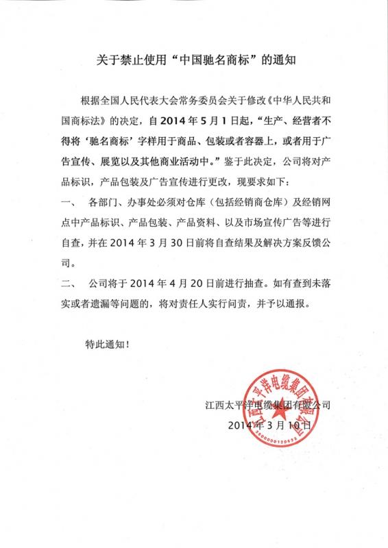 """关于禁止使用""""中国驰名商标""""的通知"""