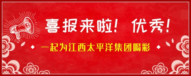 """热烈祝贺江西太平洋集团在2020年苏浙皖赣沪""""质量月"""" 活动中获得多项荣誉"""