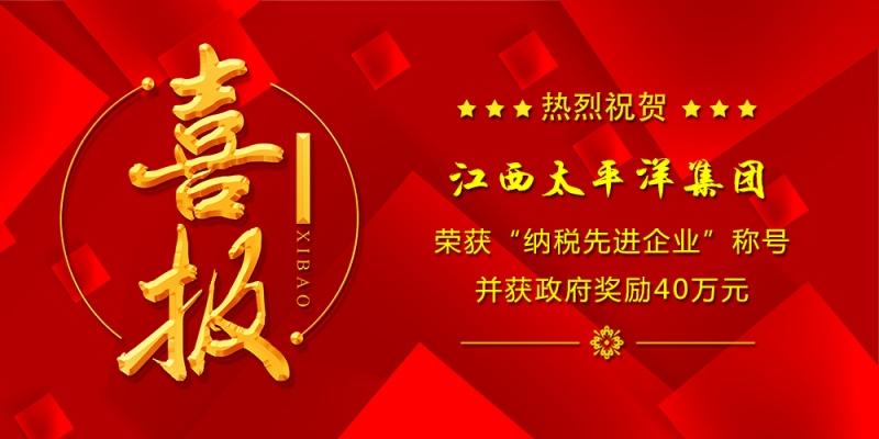 """赞!江西太平洋集团荣获""""纳税先进企业""""称号并获政府奖励40万元"""