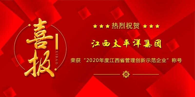"""热烈祝贺集团荣获""""2020年度江西省管理创新示范企业""""称号!"""