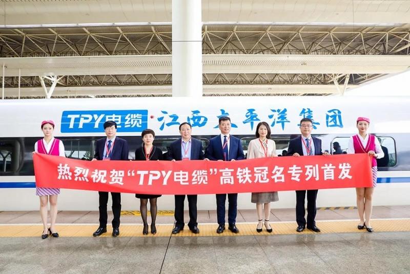 """热烈祝贺""""TPY电缆""""号高铁冠名专列首发仪式圆满成功!"""